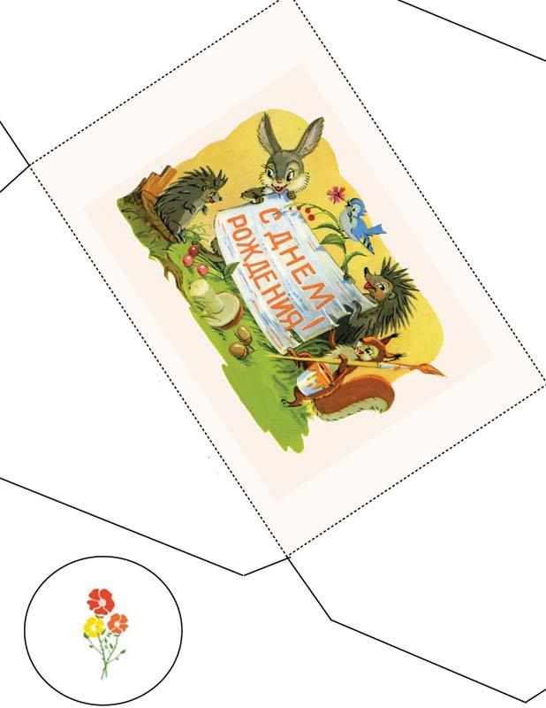 Открытка конверт день рождения распечатать